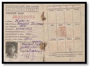Комсомольский билет Кузина В.