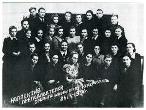 фото 50-х г.г.