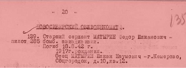 Выписка о смерти пилота Матырина