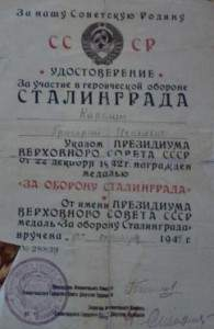 Карелин за Сталинград