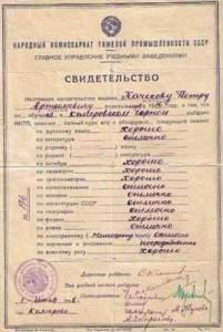 Качесов 1.xnbak