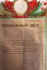 Пуряев похвальный лист.xnbak