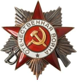 орден-ВОВ
