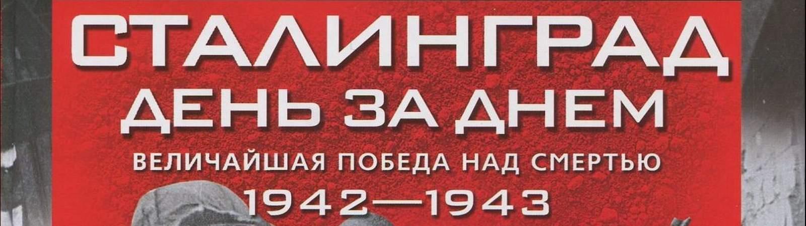 Защитим Сталинград
