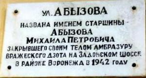 memory-doska_Abyzov_Mihail_Petrovich_300x