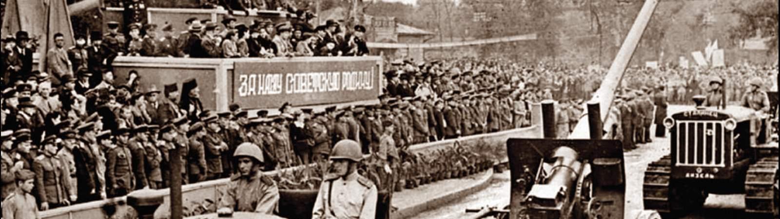 За нашу Советскую Родину