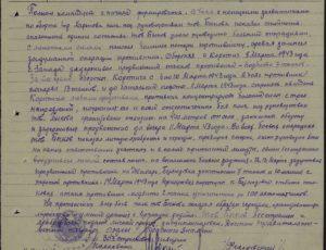 Быков В.В., из наградного листа