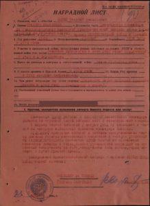 Наградной лист Быкова В.В. Орден Отечественной войны 1 степени