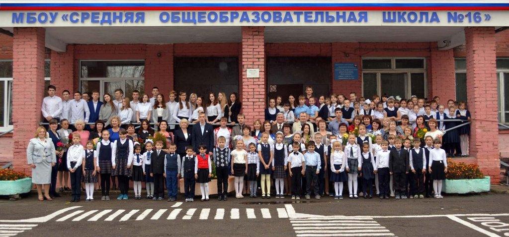 100 лет школе №16 города Кемерово