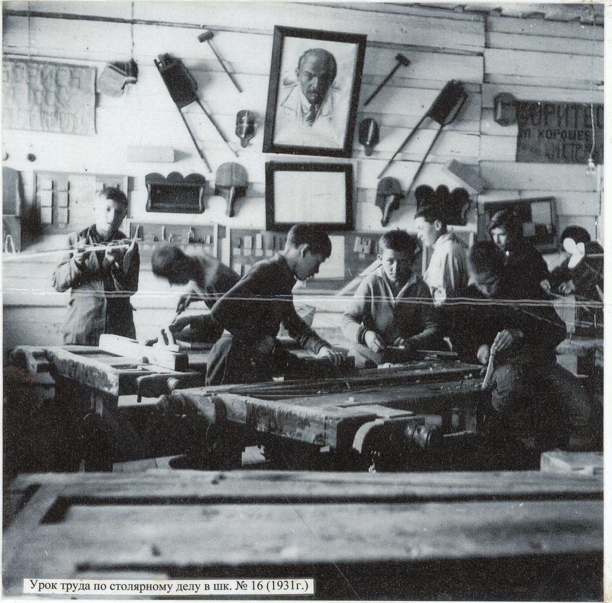 1931 г. урок труда школа 16 Кемерово