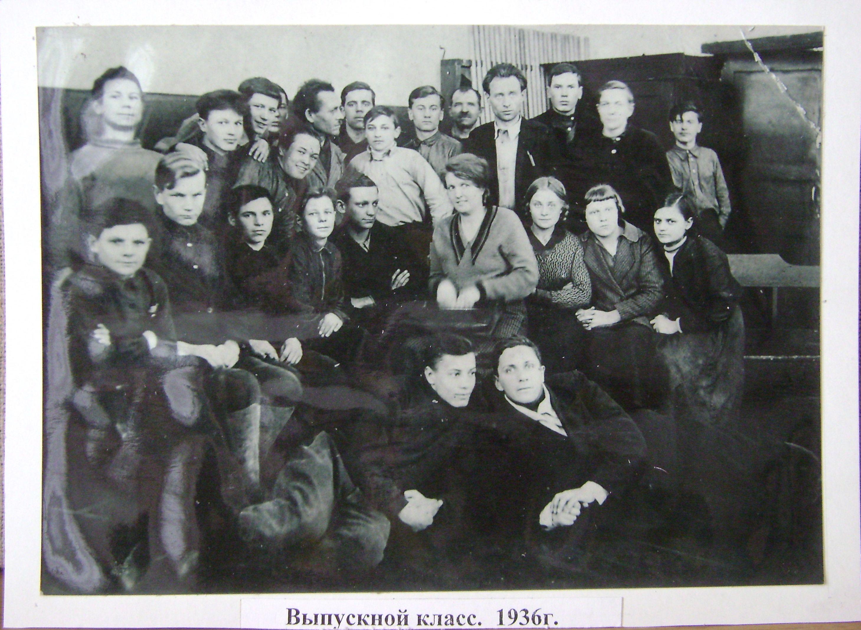 1936 год школа 16 Кемерово