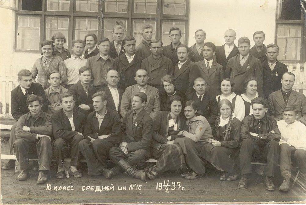 1937 год. 10 а кл школа 16 Кемерово