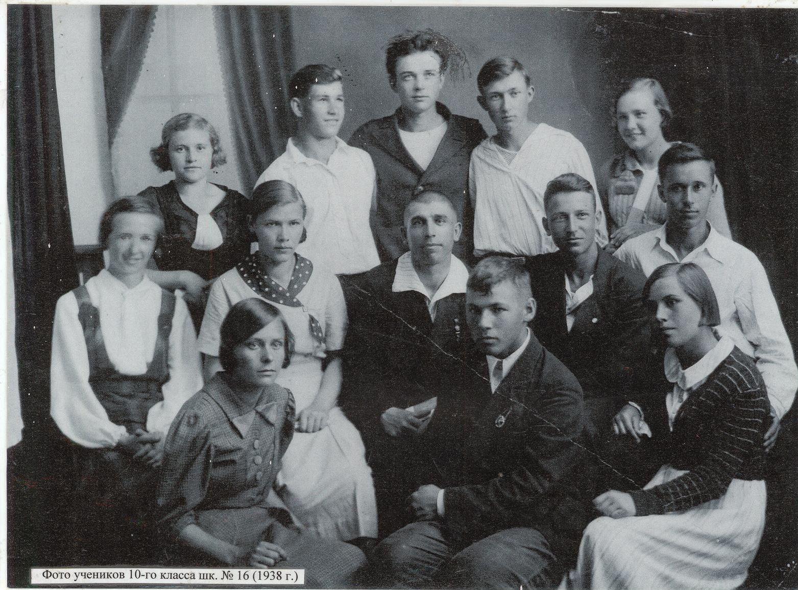 1938 год, вечерняя школа 16 Кемерово директор Тутов
