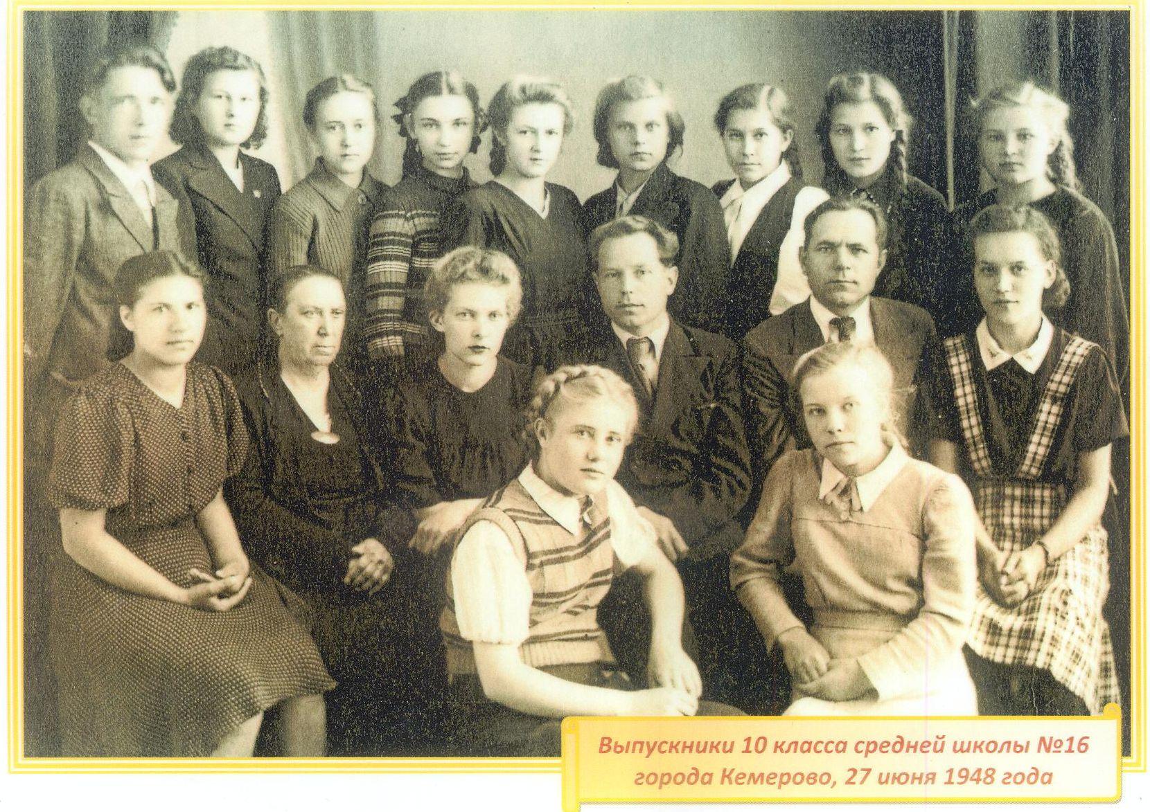 1948 год школа 16 Кемерово