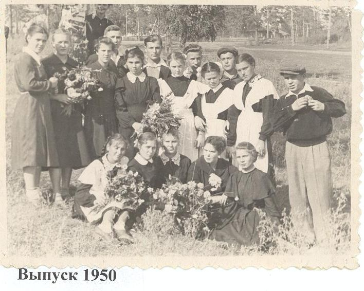 1950 г. школа 16 Кемерово