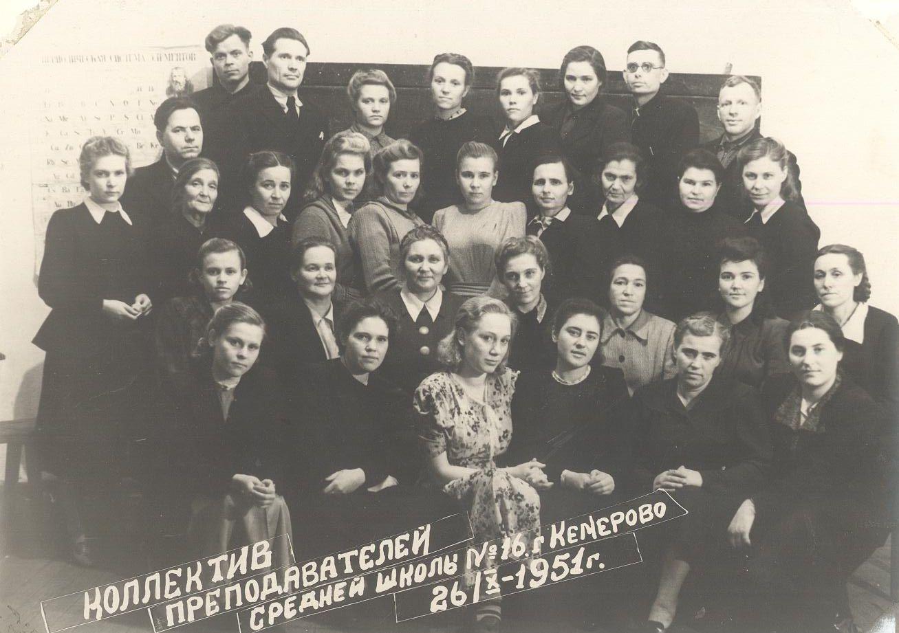 1951 УЧИТЕЛЯ школа 16 Кемерово