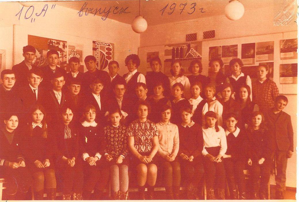 1973 год 10 А кл школа 16 Кемерово