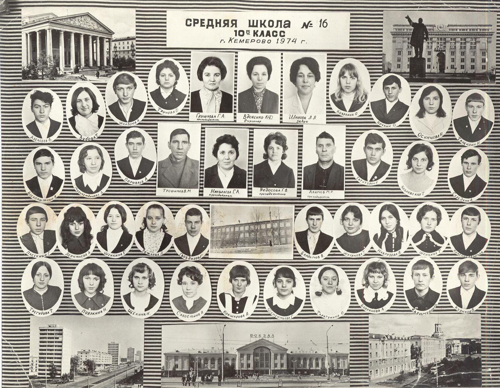 1974 год школа 16 Кемерово