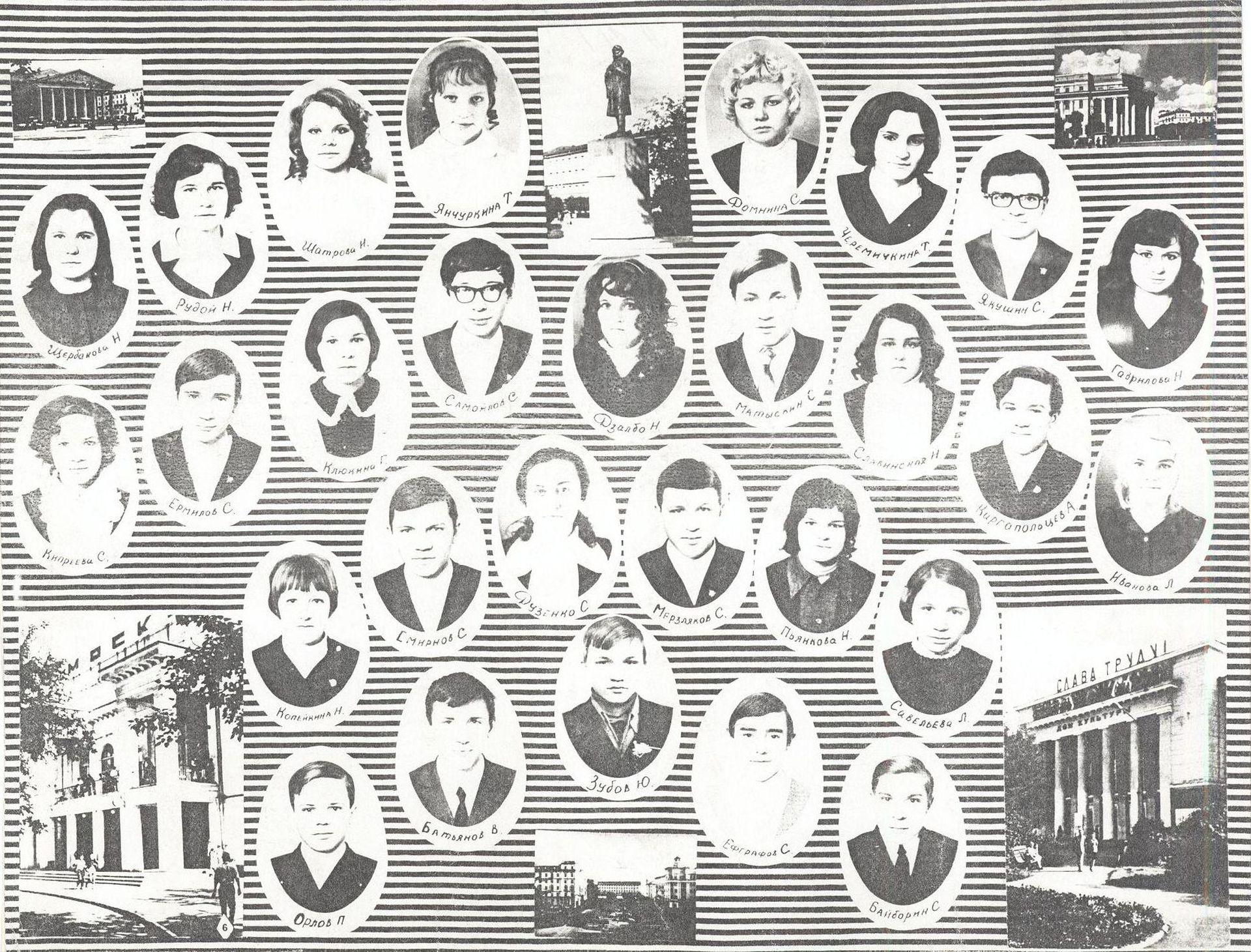 1974 год 10А кл учитель Южакова Анна Ивановна школа 16 Кемерово