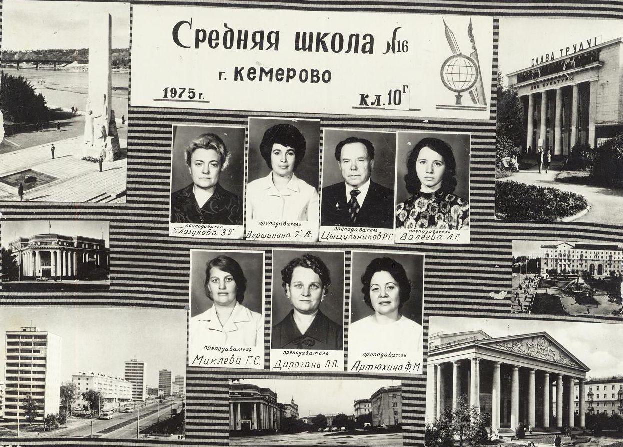 1975 год 10 Г кл школа 16 Кемерово
