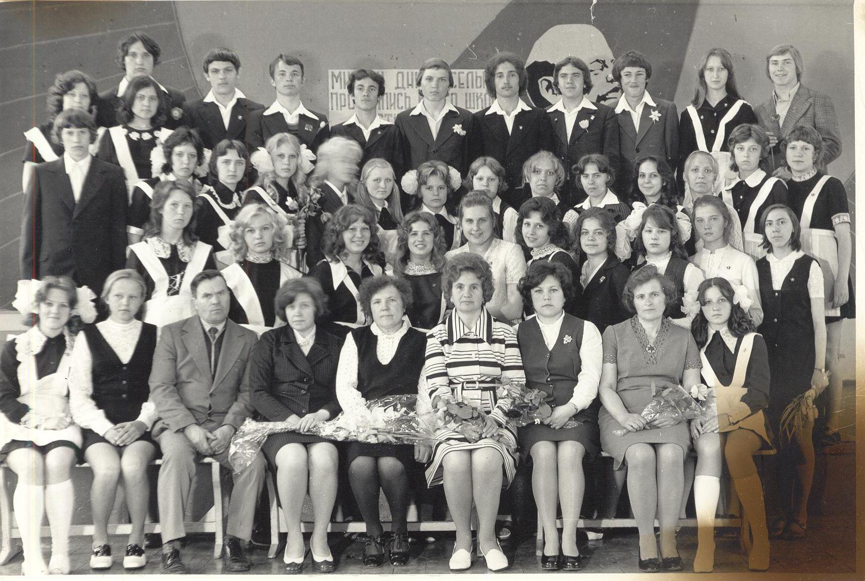 1976год школа 16 Кемерово