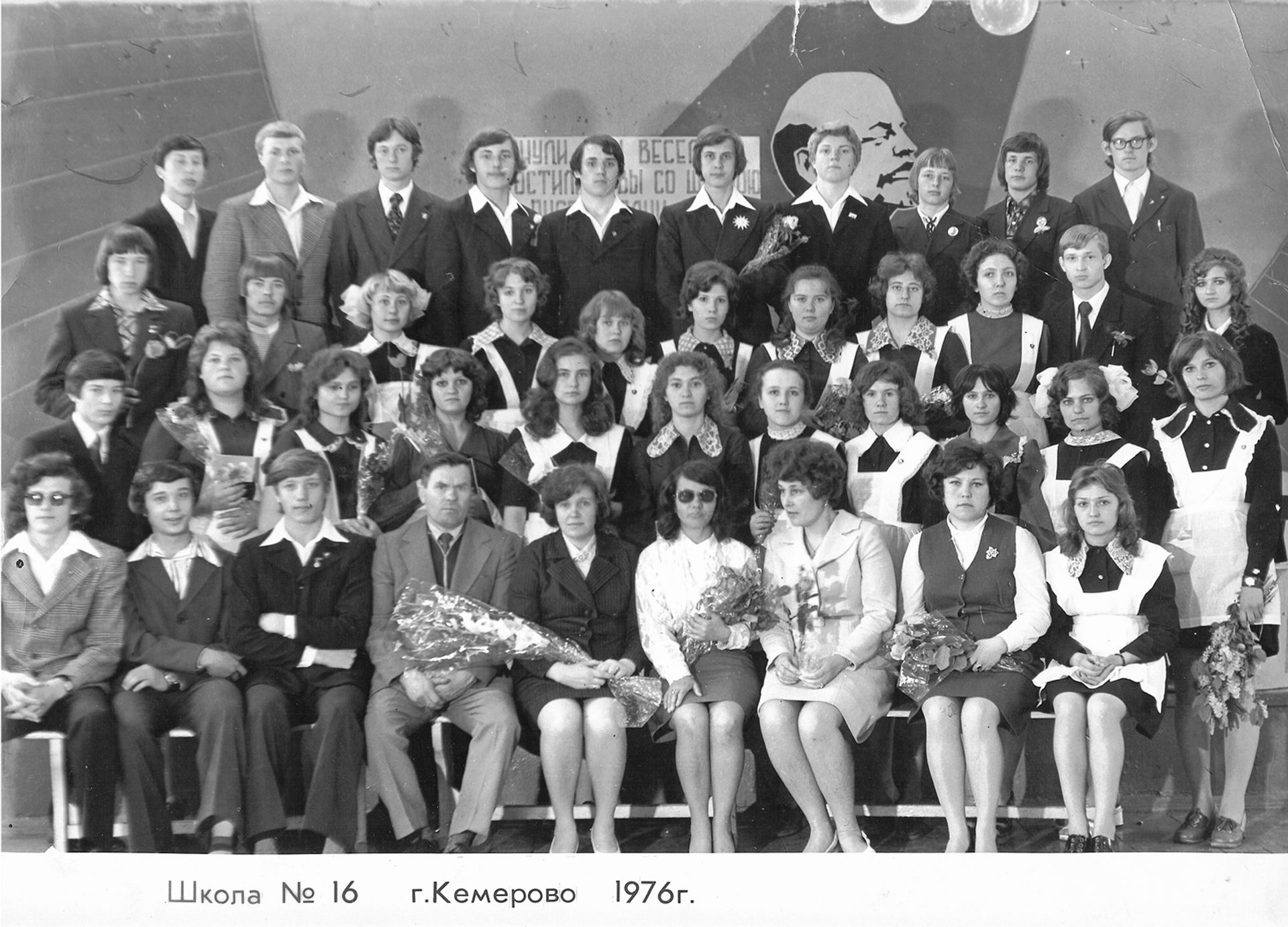 1976 год школа 16 Кемерово