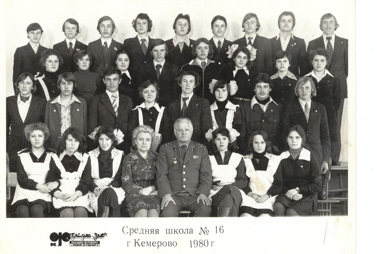 1980 год 10 КЛАСС школа 16 Кемерово