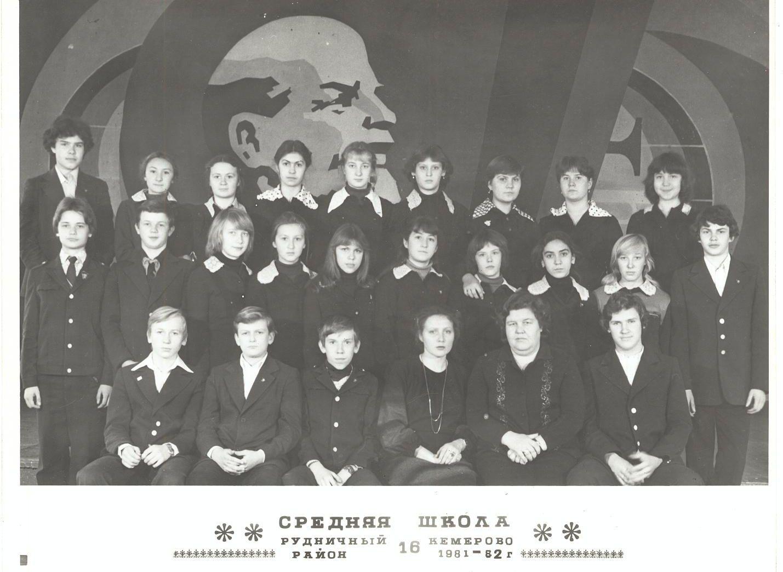 1982 год школа 16 Кемерово