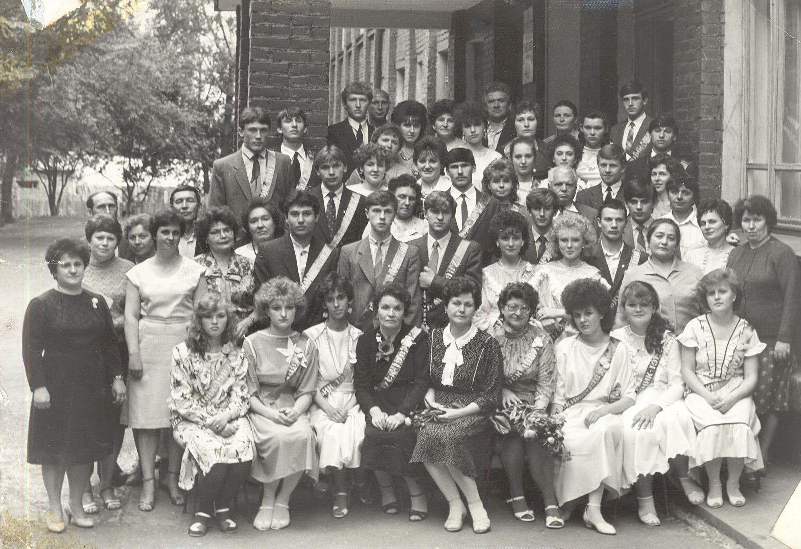 1987 год 10 кл школа 16 Кемерово