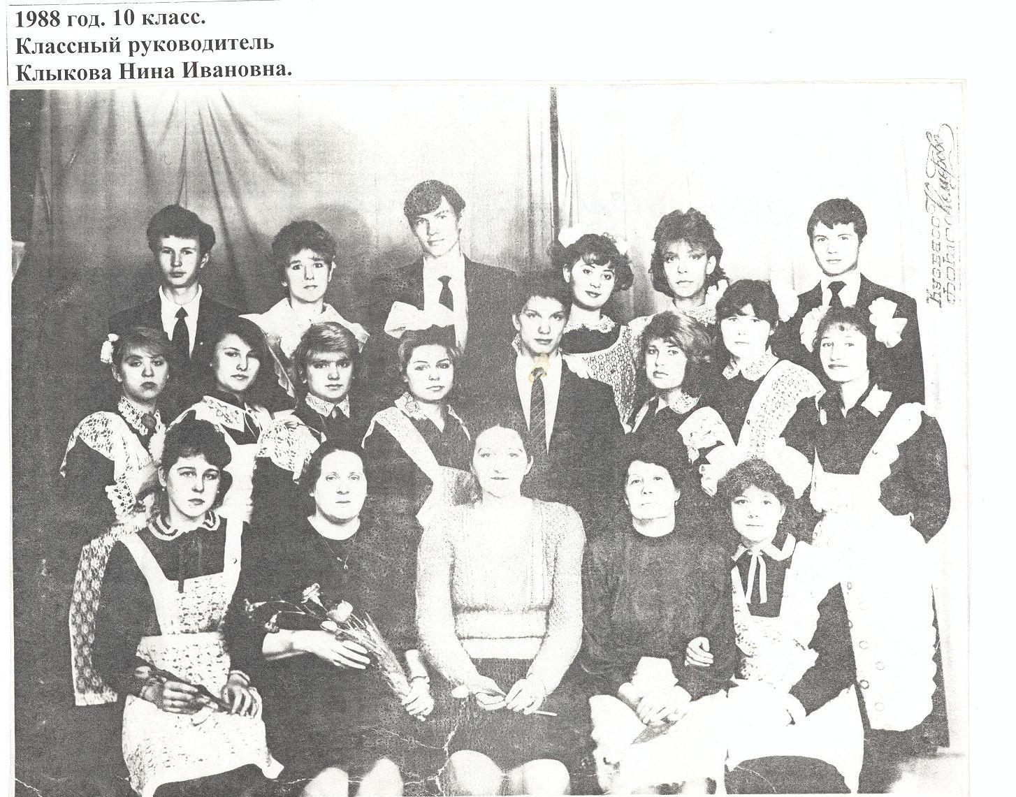 1988 год 10 кл учитель Клыкова Нина Ивановна школа 16 Кемерово