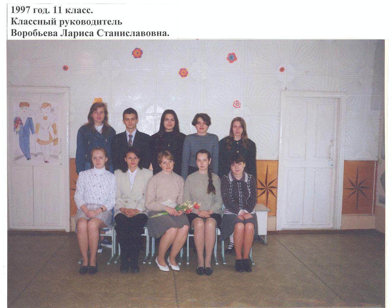1997 год учитель Воробьева Л.С школа 16 Кемерово