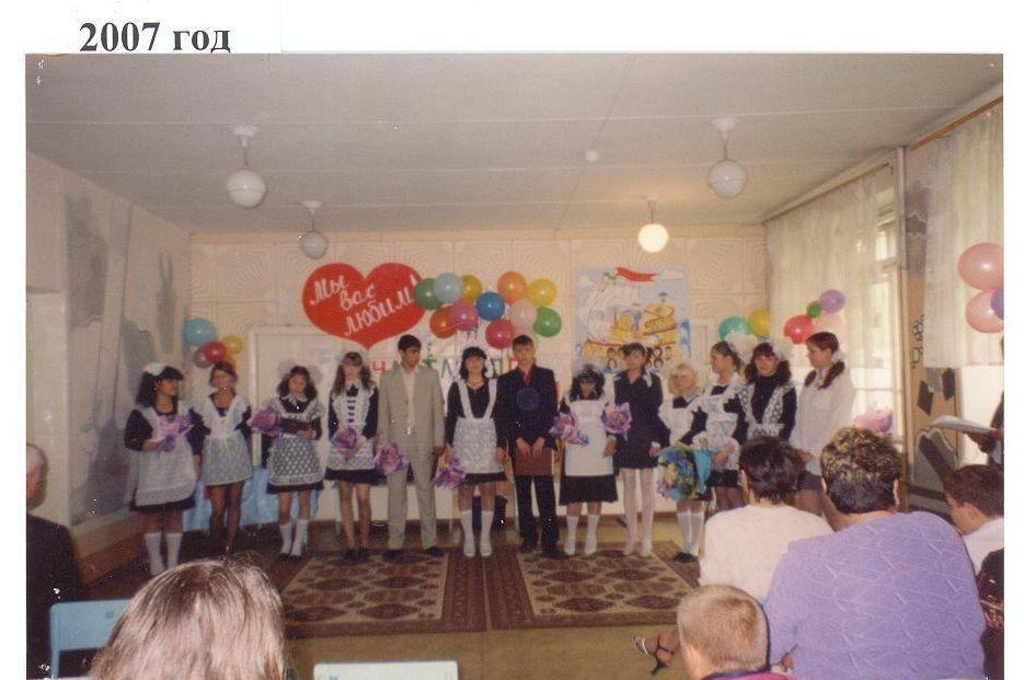 2007 год школа 16 Кемерово