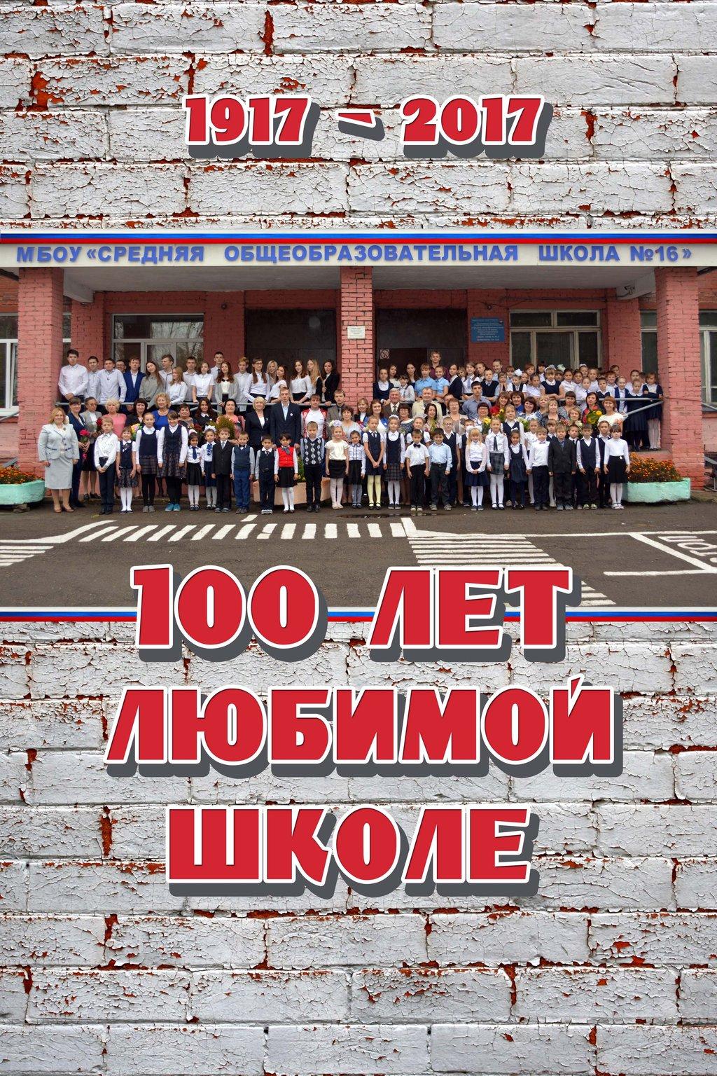 100-LET_red-white-brick