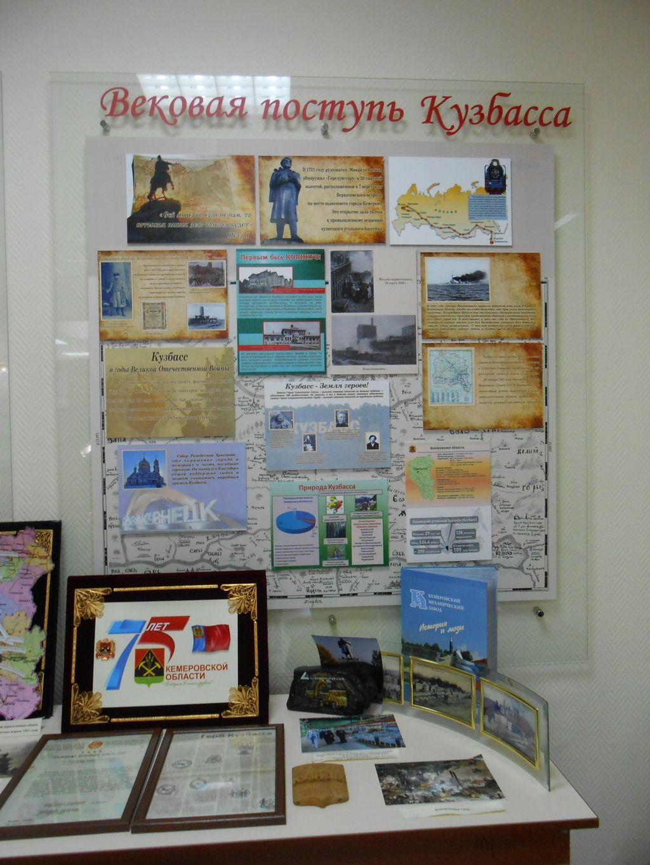 Вековая поступь Кузбасса