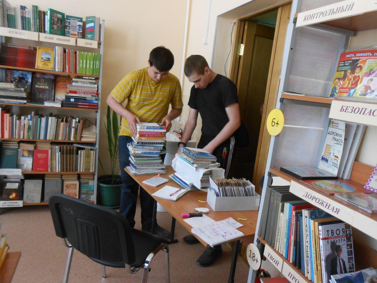 Работаем с учебниками.Волков Иван и Попов Даниил