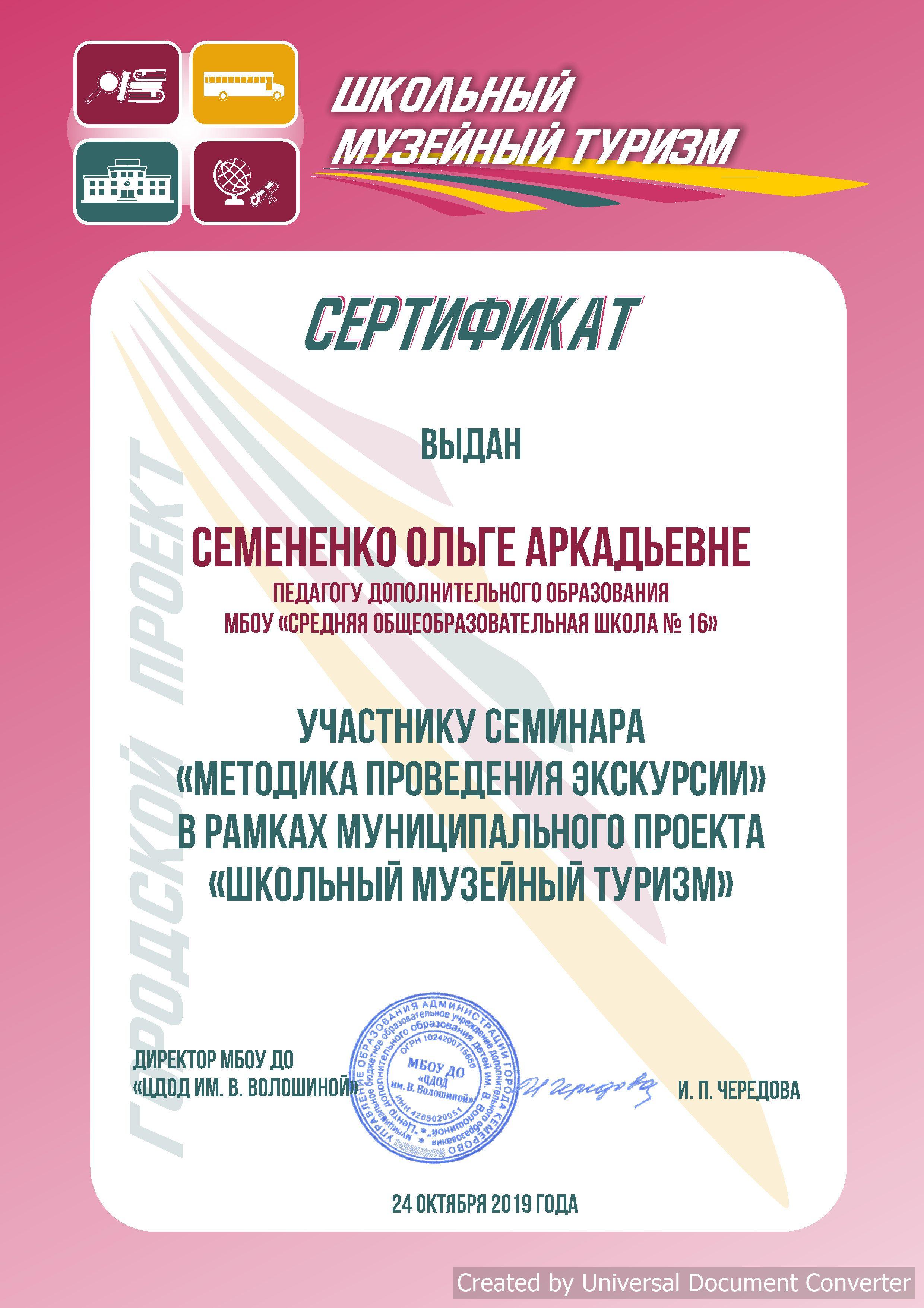 Сертификат Семененко О.А.