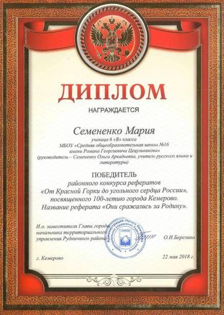 Диплом Семененко Марии