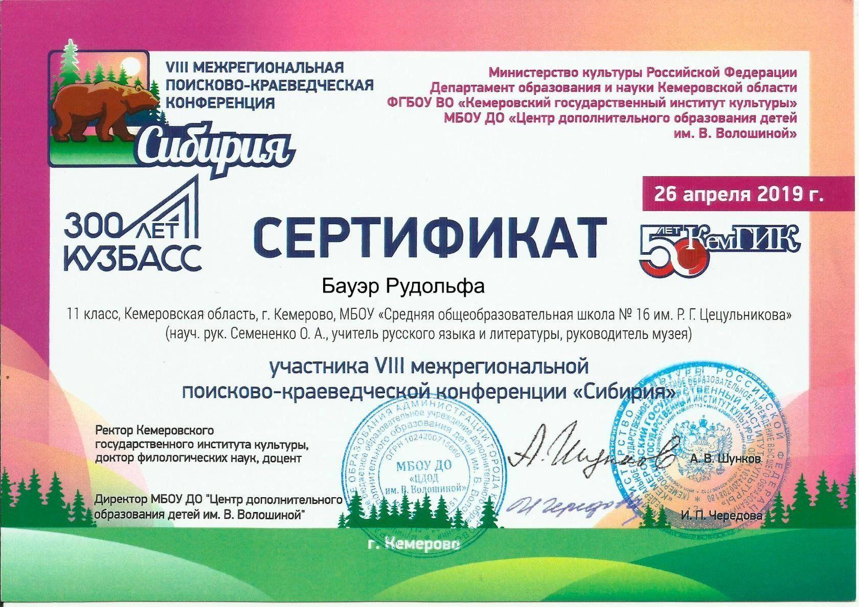 Сертификат Бауэр, Сибирия