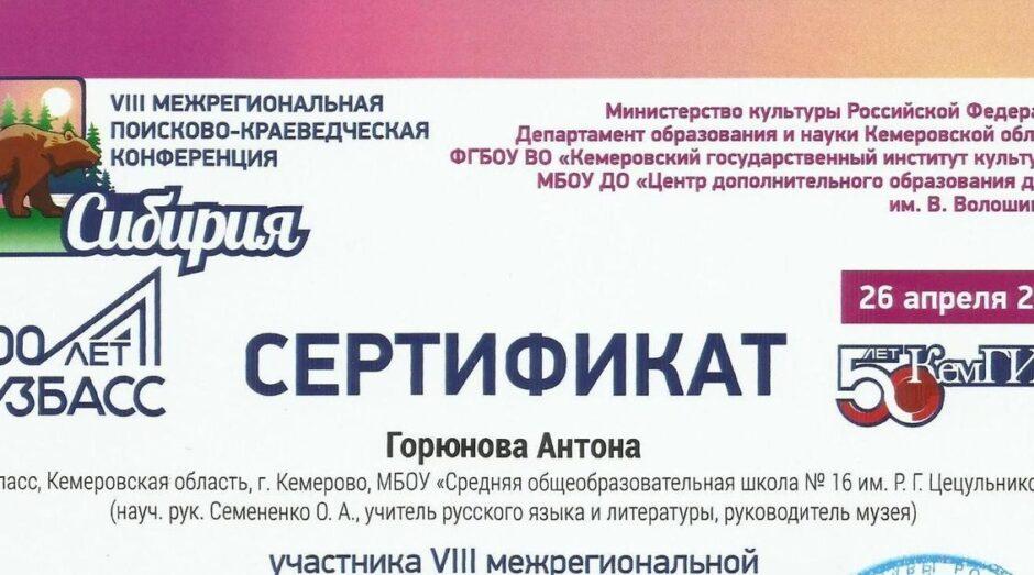 Горюнов А., 2019, Сибирия, сертификат