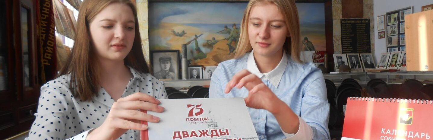 """Презентация книги """"Дважды победители города Кемерово""""."""