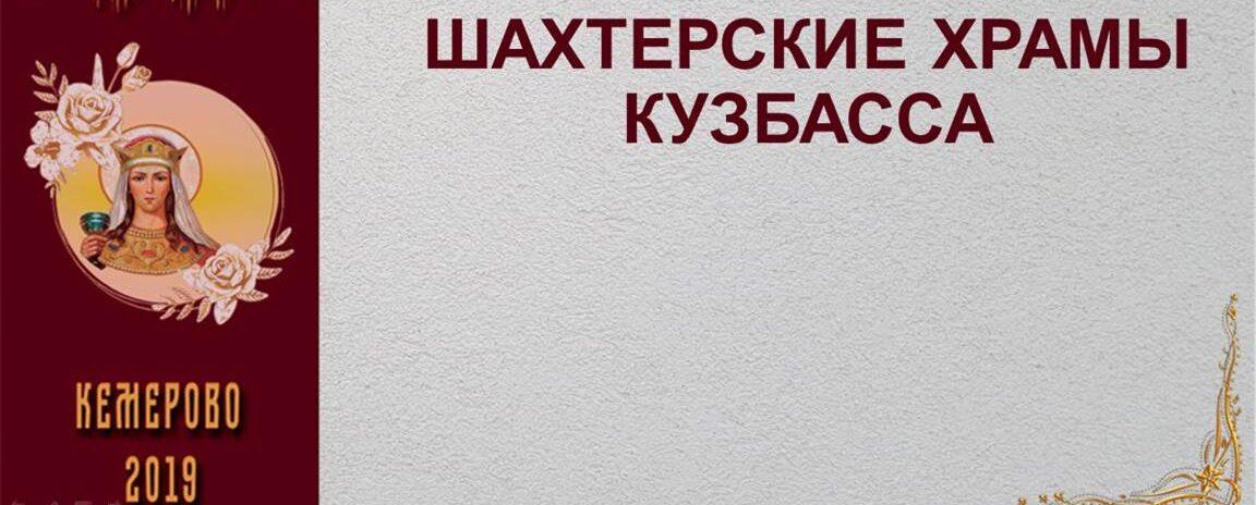 Шахтерские храмы Кузбасса