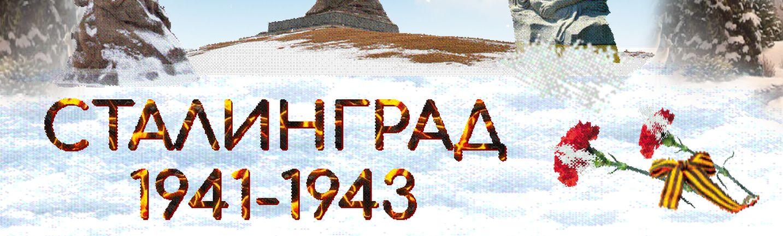 Сталингнад 1941-1943