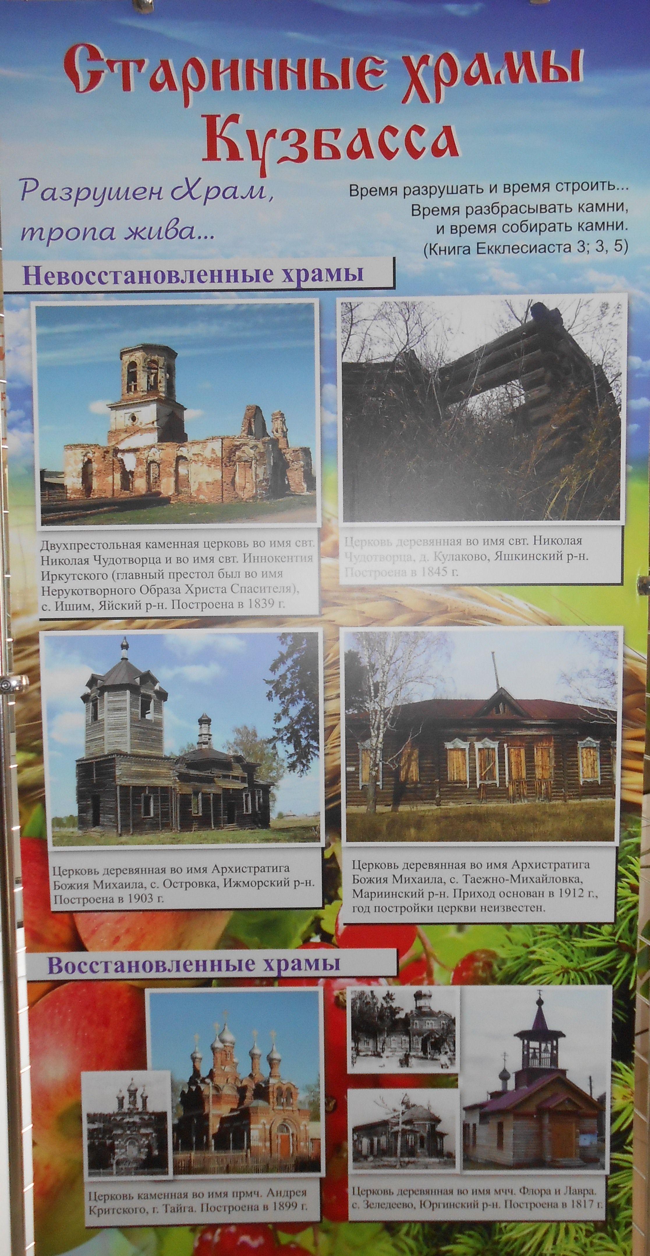 Старинные храмы Кузбасса