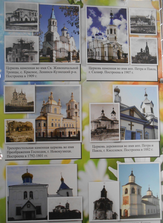 Храмы Кузбасса