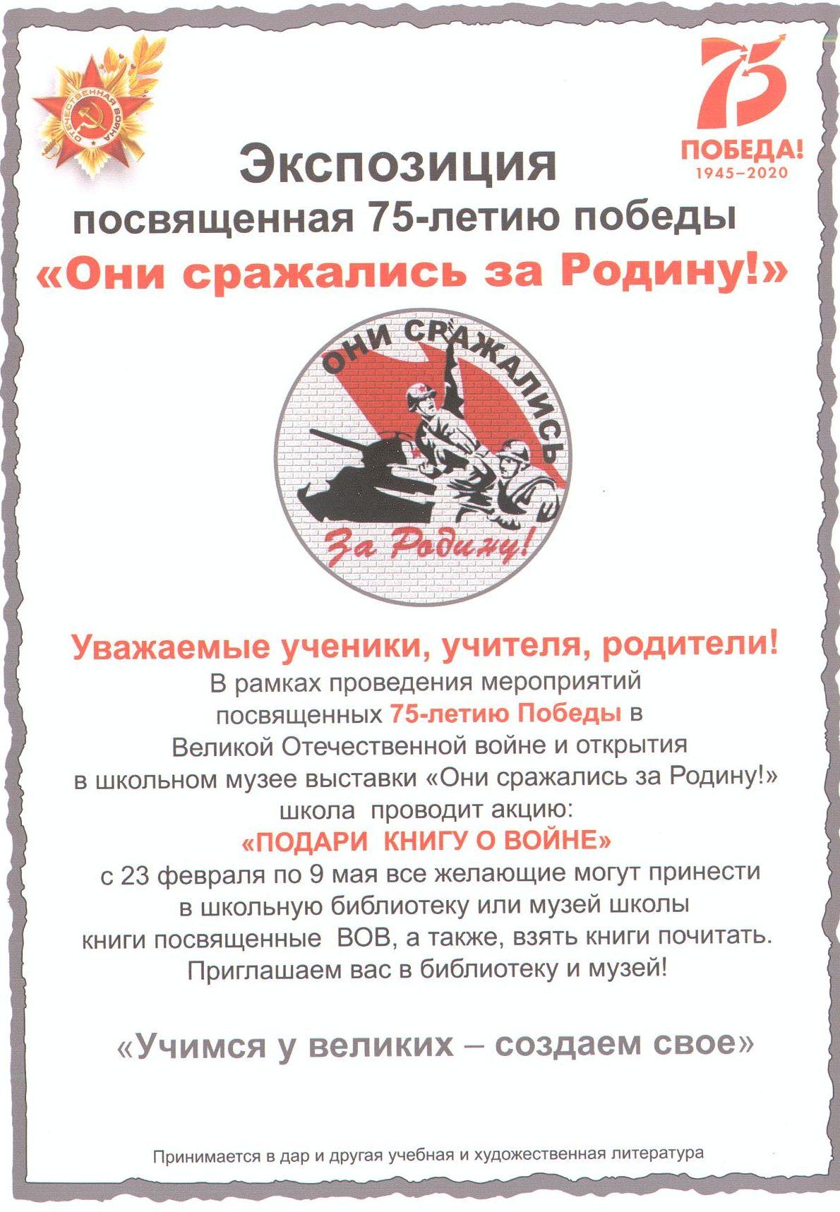 Экспозиция к 75-летию Победы