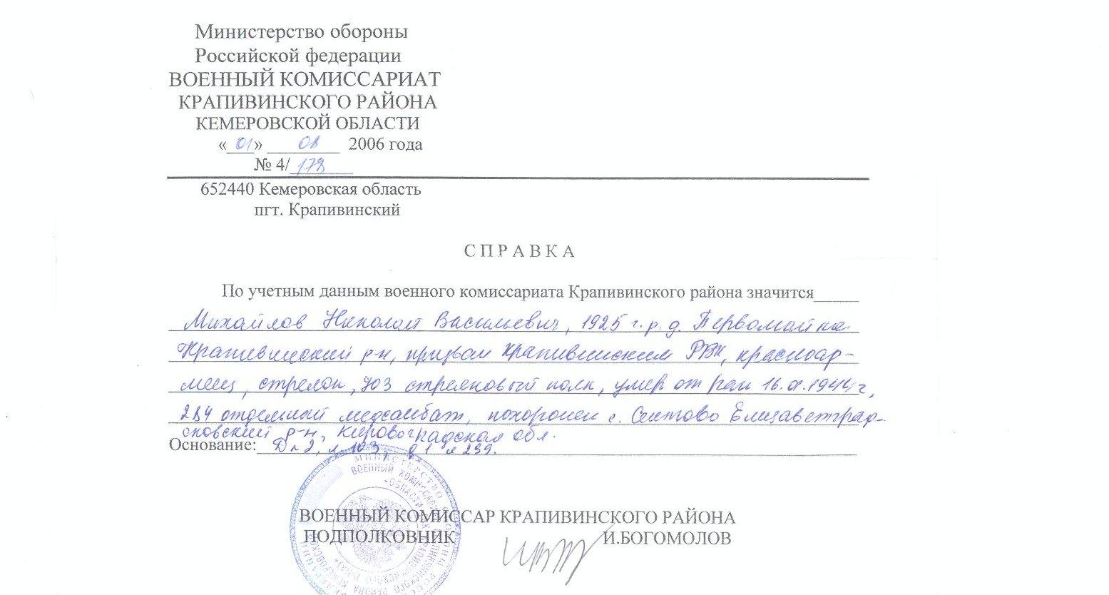 Извещение о гибели МИхайлова Н.В.