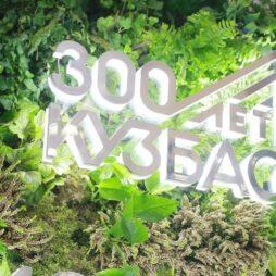 Чистый уголь — зелёный Кузбасс, миниатюра
