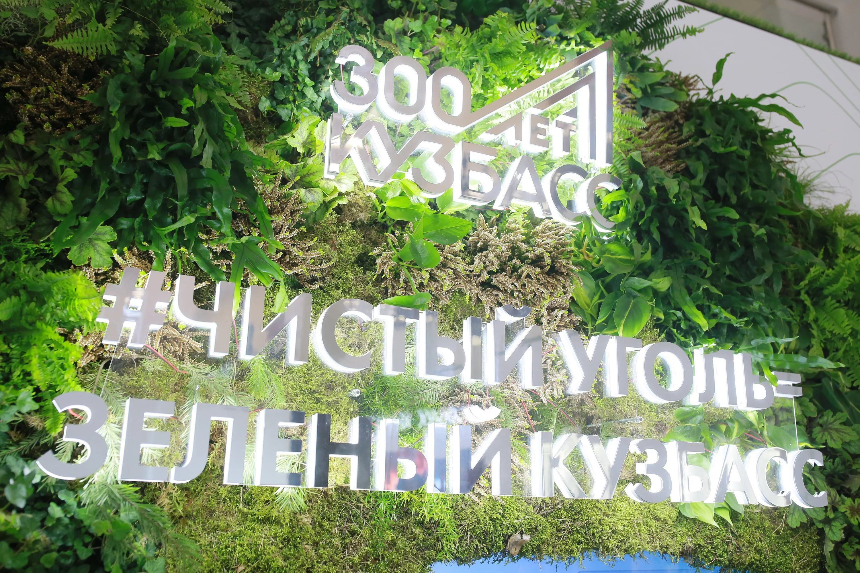 Чистый уголь - зелёный Кузбасс