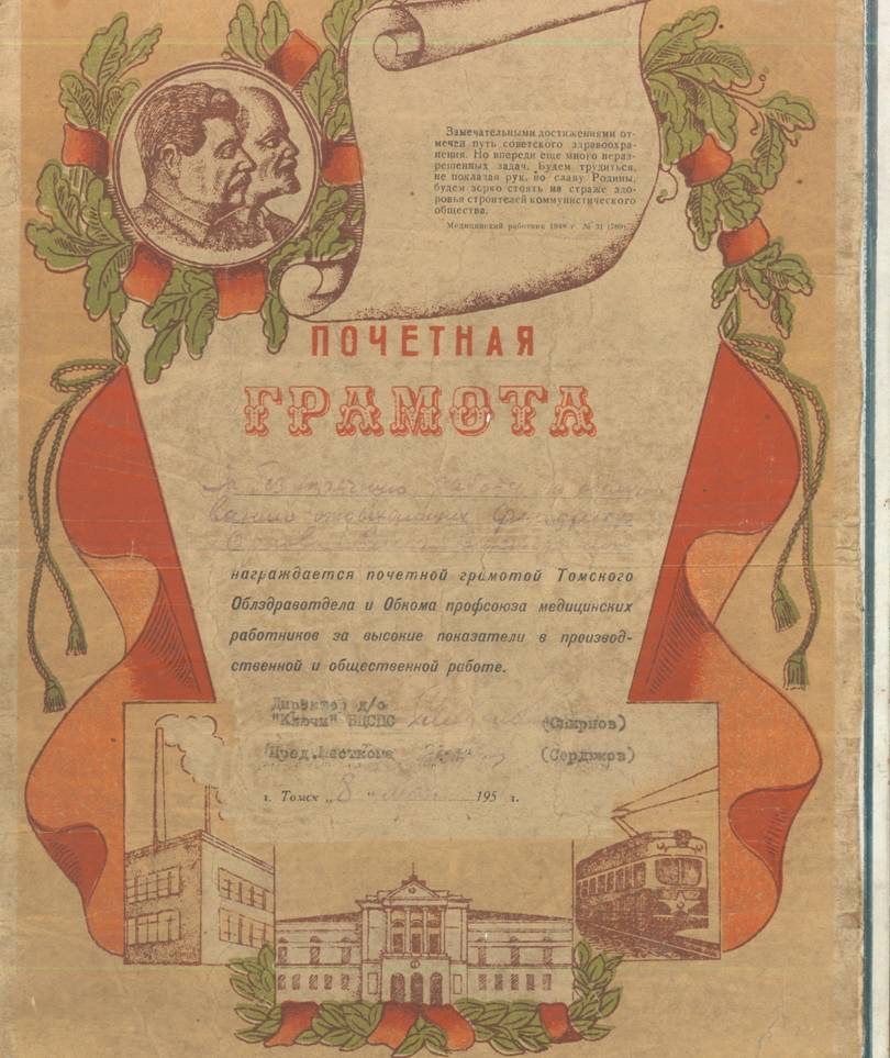 Орлова Е.В. Почетная грамота, 1951 г.