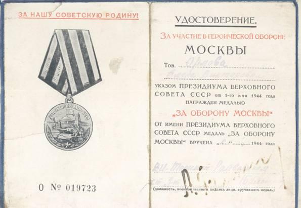 Орлова Е.В. Удостоверение к медали
